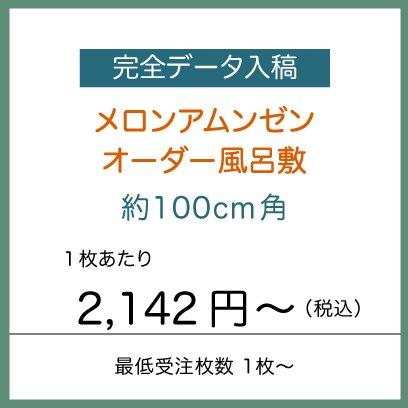 100cm角メロンアムンゼン風呂敷オーダー