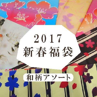 新春福袋!2巾ポリエステル風呂敷3枚セット(和柄アソート)