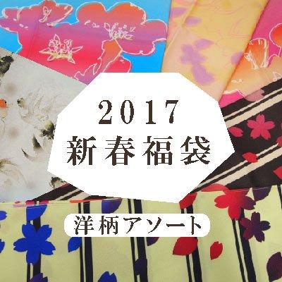 新春福袋!2巾ポリエステル風呂敷3枚セット(洋柄アソート)