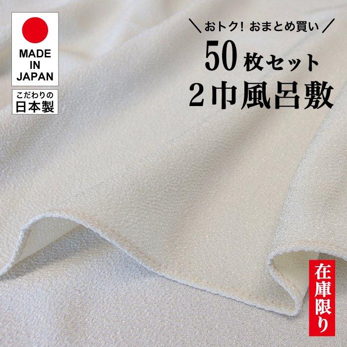 《50枚セット・2巾》「ちりめん無地」クリーム