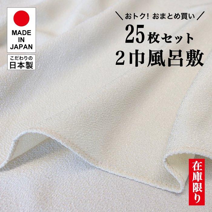 《24枚セット・2巾》「ちりめん無地」クリーム