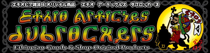 エチオピア雑貨やアフリカ布、アフリカ生地を中心に販売。Ethio-Articles:dubrockers