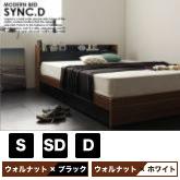 棚・コンセント付き収納ベッド sync.D【シンク・ディ】