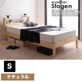 北欧デザインコンセント付きすのこベッド【Stogen】ストーゲンの商品写真