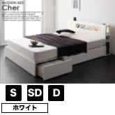 モダンライト・コンセント収納付きベッド Cher【シェール】
