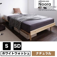北欧デザインベッド Noora【ノーラ】の商品写真