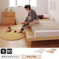 北欧デザイン天然木すのこベッド Noora【ノーラ】