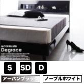 棚・コンセント付きすのこベッド Degrace【ディ・グレース】
