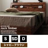 棚・コンセント付きすのこベッド Jack Timber【ジャック・ティンバー】