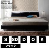 モダンデザインベッド Klein Wal【クラインヴァール】の商品写真