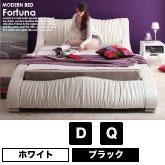モダンレザーベッド Fortuna【フォルトゥナ】