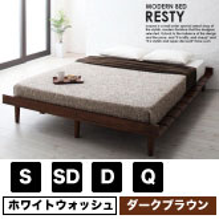 北欧デザインすのこベッド Resty【リスティー】の商品写真