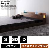 照明&隠し収納付きデザインフロアベッド Fragor【フラゴル】