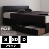 シンプルデザイン収納ベッド ZWART【ゼワート】
