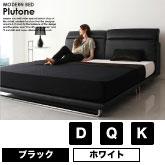 モダンレザーローベッド Plutone【プルトーネ】の商品写真