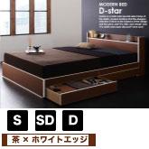 棚・コンセント付き収納ベッド D-star【ディースター】