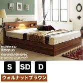 LEDライト・コンセント付き収納ベッド Ultimus【ウルティムス】