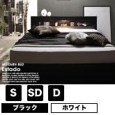 LEDモダンライト・コンセント付き収納ベッド Estado【エスタード】の商品写真