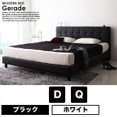 モダンレザーベッド Gerade【ゲラーデ】の商品写真