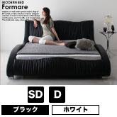 モダンレザーベッド Formare【フォルマーレ】