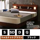 モダンライト・コンセント付すのこベッド Letizia【レティーツァ】の商品写真