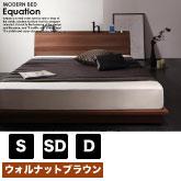 棚・コンセント付きフロアベッド Equation【エクアシオン】(すのこ仕様)