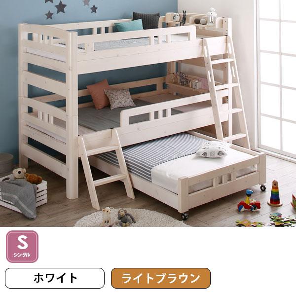 ロータイプ収納式3段ベッド triperro【トリペロ】の商品写真