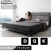 モダンデザインローベッド Neptuno【ネプトゥーノ】の商品写真