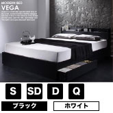 棚・コンセント付き収納ベッド VEGA【ヴェガ】