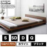 フロアローステージベッド Gunther【ギュンター】