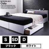 棚・コンセント付き収納ベッド Oslo【オスロ】の商品写真
