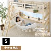 ハンモック付ロフトベッド Hammox【ハンモックス】