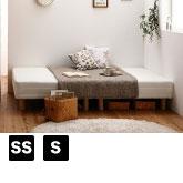 ショート丈分割式マットレスベッド【ボンネルコイル】の商品写真