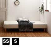 ショート丈分割式マットレスベッド【ポケットコイル】の商品写真