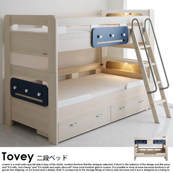収納付き2段ベッド Tovey【トーヴィ】