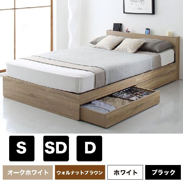 棚・コンセント付き収納ベッド Ever 2nd【エヴァーセカンド】