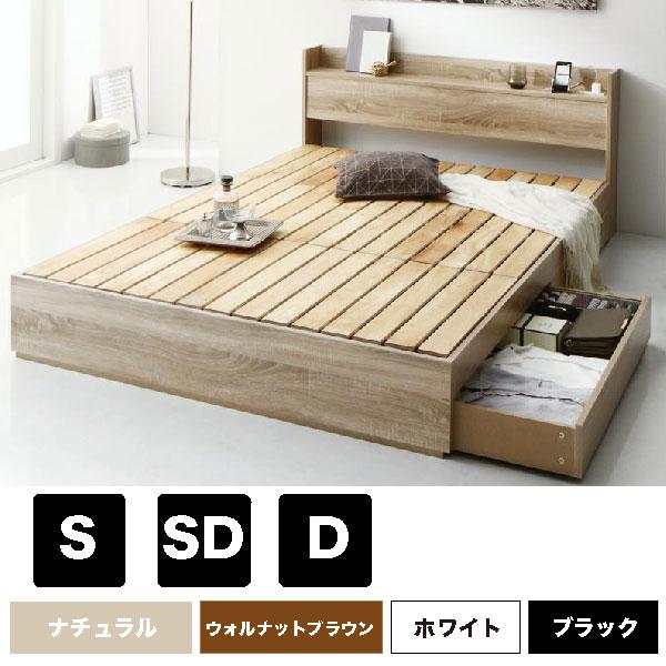 棚・コンセント付きすのこ収納ベッド Aneia【アネラ】