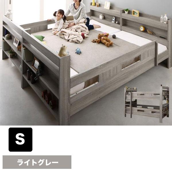2段ベッド Greytoss【グレイトス】