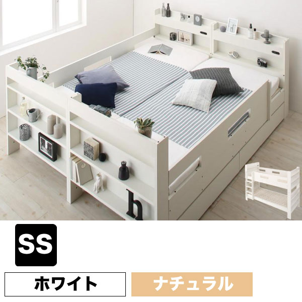 照明&収納付き スリム2段ベッド Whenwill【ウェンウィル】の商品写真