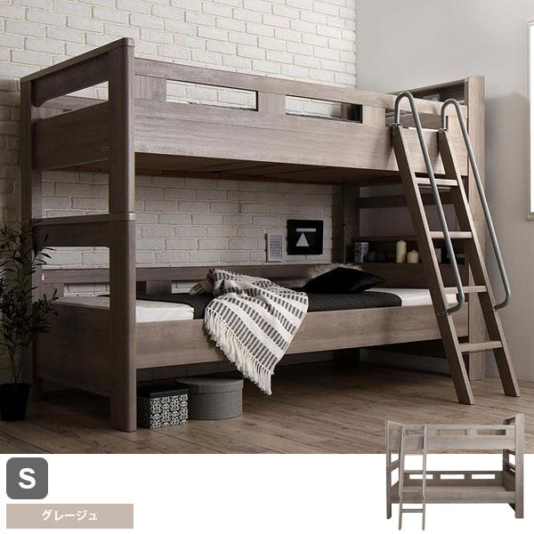 デザイン2段ベッド GRISERO【グリセロ】の商品写真