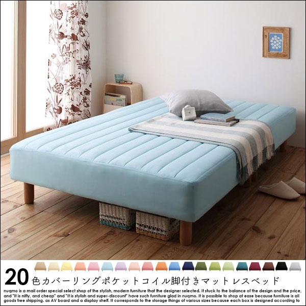 20色カバーリングポケットコイル脚付きマットレスベッド