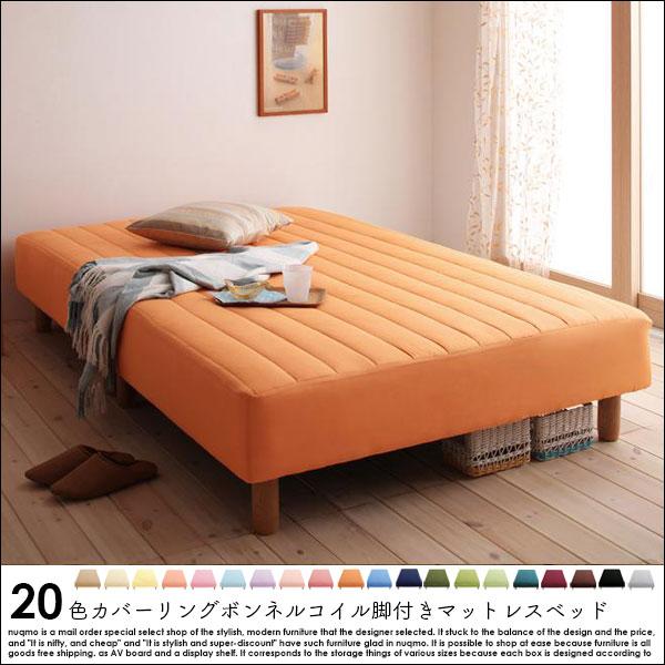 20色カバーリングボンネルコイル脚付きマットレスベッドの商品写真