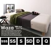 国産ポケットコイルマットレスベッド Waza【ワザ】の商品写真