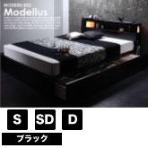 モダンライト・コンセント付き収納付きベッド Modellus【モデラス】