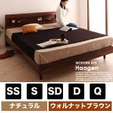 棚・コンセント付きすのこベッド Haagen【ハーゲン】通販