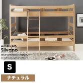 2段ベッド Silvano【シルヴァーノ】の商品写真
