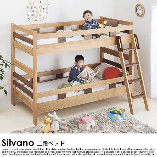 モダンデザイン天然木2段ベッド Silvano【シルヴァーノ】フレームのみの商品写真大