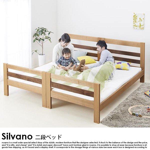 モダンデザイン天然木2段ベッド Silvano【シルヴァーノ】フレームのみの商品写真