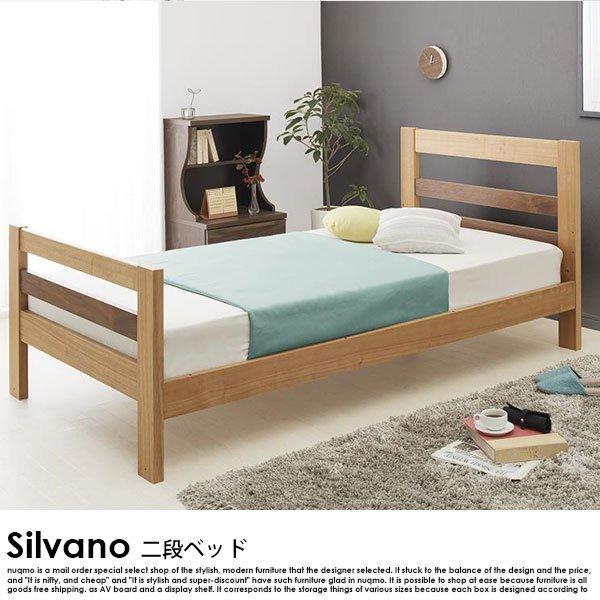 モダンデザイン天然木2段ベッド Silvano【シルヴァーノ】フレームのみ の商品写真その2