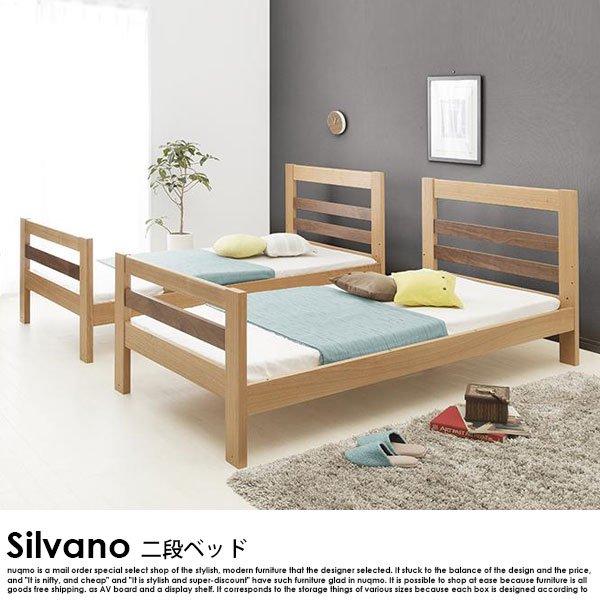 モダンデザイン天然木2段ベッド Silvano【シルヴァーノ】フレームのみ の商品写真その3